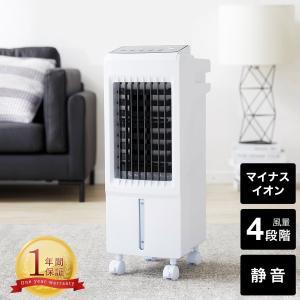 冷風機 冷風扇 扇風機 スポットクーラー 効果 静音 家庭用 冷風扇風機 タワー型 首振り タイマー リモコン boltz ロウヤ LOWYA