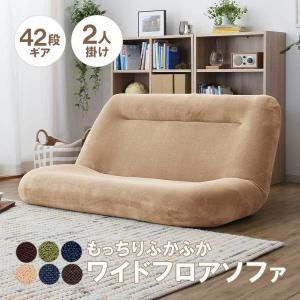 ソファ ソファー ソファベッド 2人掛け おしゃれ 座椅子 リクライニングソファ ロータイプ コンパクト 42段ギア ワイド ロウヤ LOWYAの写真
