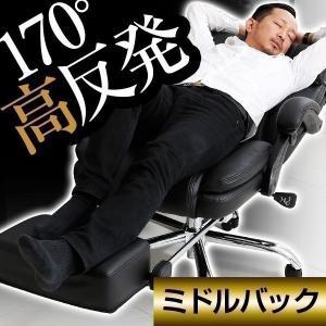 パソコンチェア オフィス ミドルバック 高反発 椅子 イス いす リクライニング フットレスト PCチェアー 脚までのびのび170度
