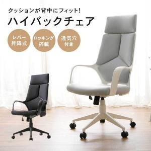 オフィスチェア パソコン チェアー PC ハイバック OA デスク 椅子 イス いす おしゃれ ロウヤ LOWYA