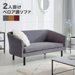 ベルベット生地が美しいコンパクトタイプの2人掛けソファです。  【サイズ】 幅125x奥行67x高さ...