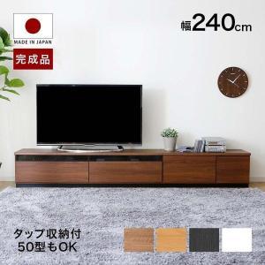 テレビ台 ローボード 240cm テレビラック TVラック ...