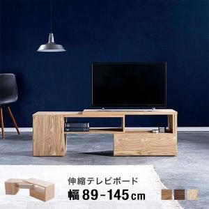 伸縮・角度調整・左右レイアウト対応の木目調が美しいシンプルなマルチテレビ台です。  【サイズ】  幅...