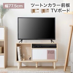 テレビ台 テレビボード TV台 TVボード AVボード 幅77.5cm  TVラック AVラック 収...