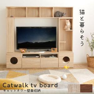 壁面収納 テレビ台 リビング 猫 キャットウォーク タワー マンション ペット TV 収納 幅180cm おしゃれ ハイタイプ ロウヤ LOWYA