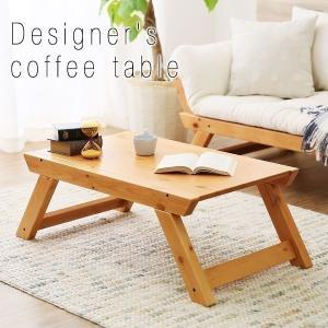 テーブル リビング ロー おしゃれ センター 北欧 木製 コーヒー パイン材 天然木 カフェ インテリア ワンルーム シンプル ヨーロッパ製 北欧家具の写真
