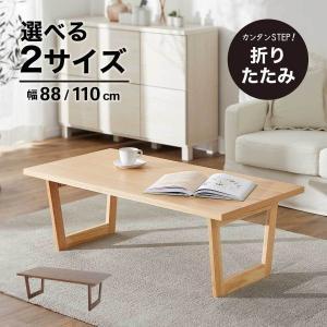 テーブル ローテーブル おしゃれ 木製 折りたたみ リビング センターテーブル ダイニング コーヒー 幅120x奥行60cm 北欧風 ロウヤ LOWYA