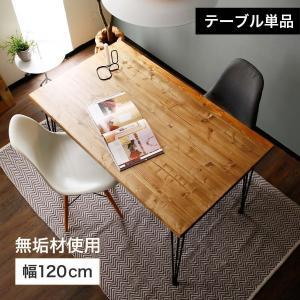 ダイニングテーブル テーブル おしゃれ 120cm 単品 デスク デザイン 木製 天然木 無垢材 パイン ヴィンテージ ロウヤ LOWYAの画像