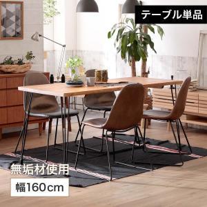 ビンテージの風合いがインテリア性をグッと引き上げる無垢パイン材160cm幅テーブルです。  【サイズ...