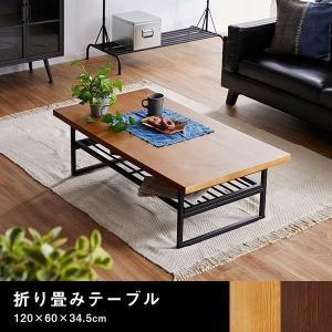外観からは折り畳みに見えない、ヴィンテージテイスト溢れる折り畳みテーブル。  【サイズ】 幅120x...