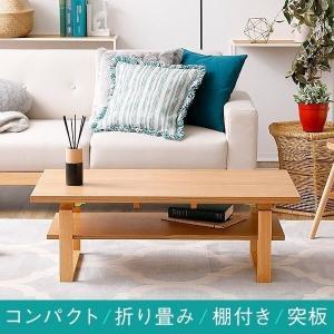 一人暮らしにもちょうどいいコンパクトサイズ。取り外せる棚と、折り畳み機能を付けて、シンプルでいて十分...