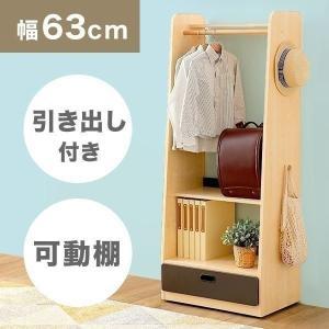 チェストハンガーラック おしゃれ ランドセルラック 木製 キ...