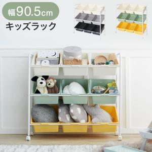 おもちゃ 収納 おもちゃ箱 おしゃれ シンプル オモチャ 収納ボックス キッズ収納 おもちゃ収納 キッズラック キャスター ロウヤ LOWYA|LOWYA PayPayモール店