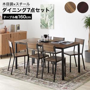 ダイニングテーブルセット 7点 6人用 160cm幅 7点 テーブル チェア リビング 食卓 おしゃ...
