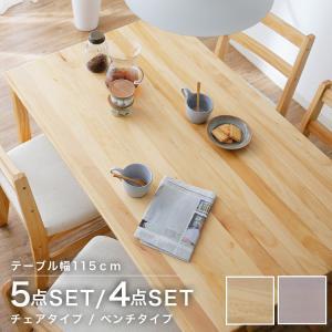 ダイニングテーブルセット 5点セット 木製 パイン無垢 天然木 チェアー セット 4人掛け おしゃれの写真