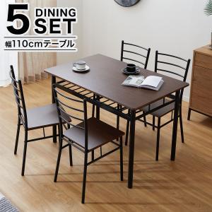 ダイニングテーブルセット 5点 4人用 110cm幅 リビング 食卓 おしゃれ カフェ スタイル ロ...