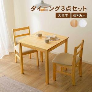 ダイニングテーブルセット 3点 2人用 パイン無垢 天然木 木製 チェア シンプル おしゃれ カフェ...
