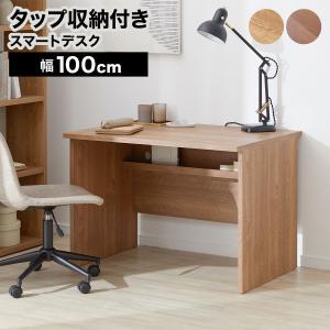 デスク パソコンデスク 机 幅100cm ライティング オフィス ワーク シンプル PC 収納 事務机 学習机 勉強机 台 木製 おしゃれ 新生活 一人暮らし 家具の写真