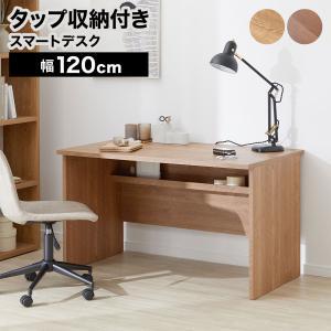 デスク パソコンデスク 机 幅120cm ライティング オフィス ワーク PC タップ収納 ケーブル収納 事務机 学習机 勉強机 台 おしゃれ ロウヤ LOWYAの写真
