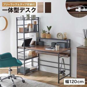 デスク ワークデスク おしゃれ 木製 収納付き パソコン コーナー 本棚 オフィス 机 書斎 ロウヤ LOWYA