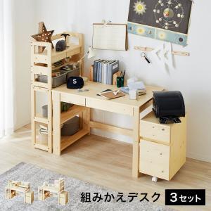 学習机 勉強机 学習デスク セット キッズデスク 子供家具 ラック付きの写真