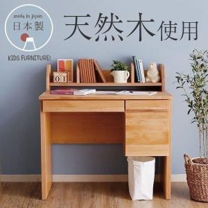 学習机 勉強机 幅90cm 学習デスク 日本製 完成品 国産 子供机 子ども机 上棚 引き出し 子供 キッズ 子供家具 おしゃれの写真