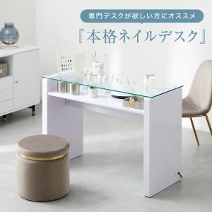 ネイルデスク おしゃれ ネイルテーブル デスク ガラス天板 コンセント ネイル専用 ネイルサロンに コンパクト 幅100cm 奥行45cm 高さ75cm
