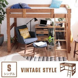 使い込むほどに味がでる天然木のヴィンテージ調デザイン。ベッド下の空間を自由に使える「ロフトベッド」で...