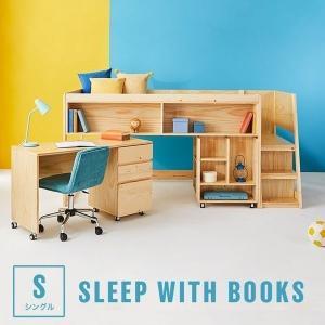 大好きな「本」と一緒に眠る。ブックシェルフが付いたベッドに、大容量収納の3面ワゴンとデスクがセットに...