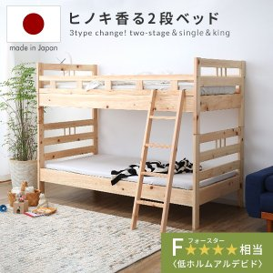 国産ヒノキをふんだんに使った癒しの2段ベッド。 ■サイズ 幅2020x奥行1020x高さ1540mm...