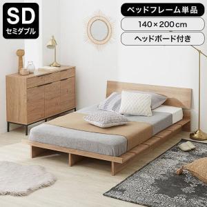 【SDサイズ】お手軽に北欧の雰囲気を味わえる木目調ベッドができました。  [サイズ] 幅140x奥行...