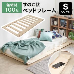 ベッド シングル ベッドフレーム 木製 すのこ ロー フラット パイン スノコ スマート 天然木 無垢材 フロア おしゃれの写真