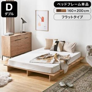 [Dサイズ]当店大人気、北欧テイストの木目調ベッドに、フラットタイプが登場しました。  【サイズ】 ...