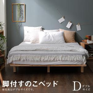 ベット ダブル フレームのみ すのこベッド 木製 マットッレス対応 おしゃれ ロウヤ LOWYAの写真