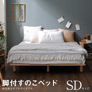 ベッド セミダブル フレームのみ すのこベッド 木製 ベット マットッレス対応 おしゃれ ロウヤ LOWYAの写真