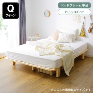 【Qサイズ】無塗装の天然木すのこベッド。 サイズ:幅195x奥行160x高さ25cm(アジャスターで...