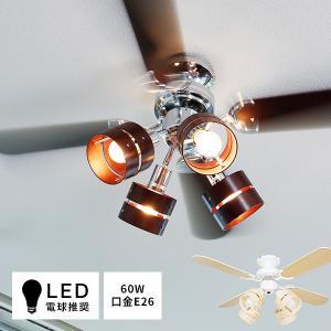 シーリングファンライト 照明器具 照明 リモコン式 LED対...