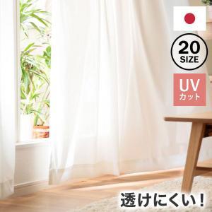 カーテンレース レース おしゃれ 洗濯可 洗える ウォッシャブル UVカット プライバシーレース ミラーレース 国産 日本製 遮熱 保温 ロウヤ LOWYAの画像
