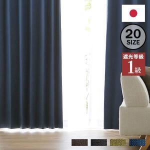 カーテン 遮光 おしゃれ 2枚組 防音 一級 断熱 保温 国産の写真