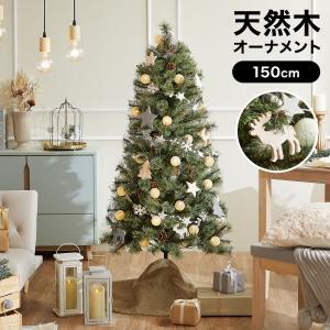 クリスマスツリー 150 おしゃれ クリスマスツリー 木製オーナメント 天然木 セット コットンボール LEDライト 飾り Xmas クリスマス ロウヤ LOWYA