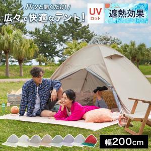 ポップアップテント ワンタッチテント おしゃれ 幅200cm テント ファミリー ドームテント 4人用 5人用 アウトドア キャンプ グランピング ロウヤ LOWYA