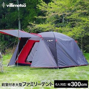 テント ワイド ファミリー 6人用 7人用 キャンプ 日よけ...
