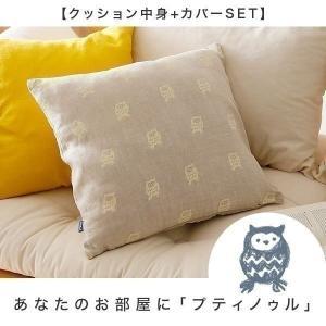 クッション フクロウ ふくろう テキスタイル 麻 リネン デザイン かわいい お洒落 リビング ソファ ベッド おしゃれ