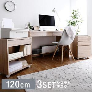 パソコンデスク 木製 3点セット おしゃれ 幅120cm 机 オフィスデスク ワークデスク システムデスク