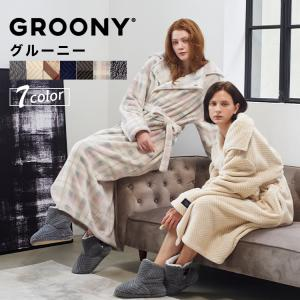 着る毛布 レディース メンズ 静電気を防ぐ ガウン 暖かい パジャマ おしゃれ Groony グルー...