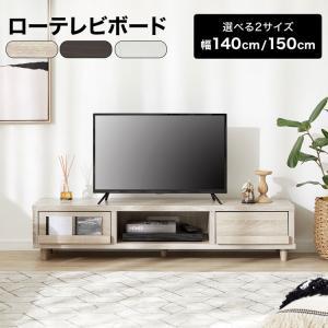 テレビ台 ローボード おしゃれ 収納付き ラック 150cm TV シンプル リビング ロウヤ LOWYA