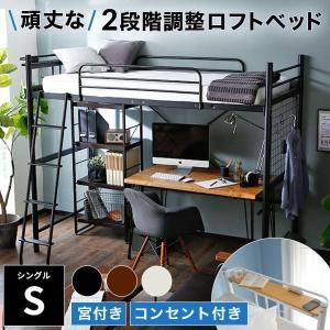 ロフトベッド シングル ロフトベット 宮付き ベッドガード ハイタイプ パイプ ロータイプ 高さ180cm シングルベッド 省スペース