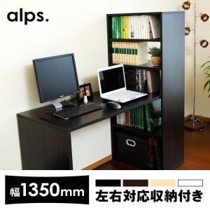 パソコンデスク 木製 収納ラック付き 幅135cm 机 OAデスク 収納棚 つくえ デスク オフィスデスク コンパクト