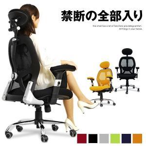 オフィスチェア 肘付 可動式 メッシュ PU 高さ調整 おしゃれ パソコン ゲーミング チェアー OA PC ワーク 耐荷重90kg ロウヤ LOWYA