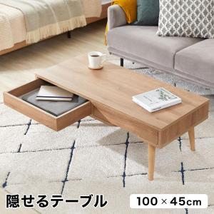 テーブル リビング ロー おしゃれ センター 引き出し付き 木製 幅110cm 高さ カフェ ニューブランチ ロウヤ LOWYAの写真